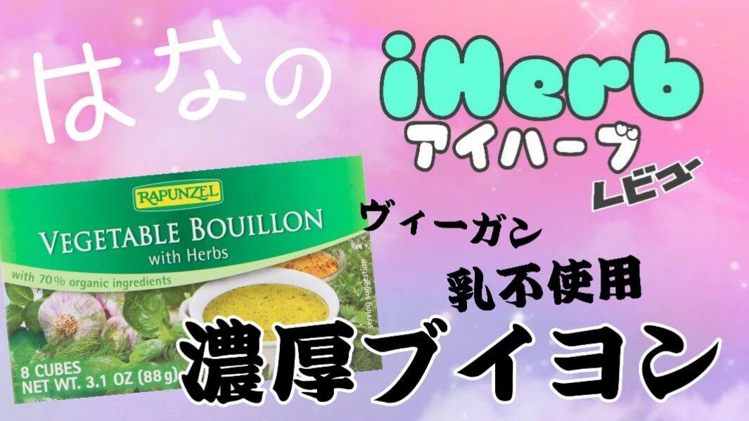 アイハーブレビュー野菜ブイヨン