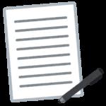 受給者証の申請書類