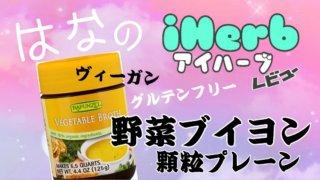 アイハーブおすすめ野菜ブイヨン