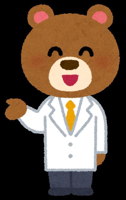 整形外科の先生