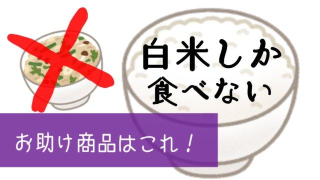 白ご飯しか食べない問題お助け食品はこれ!