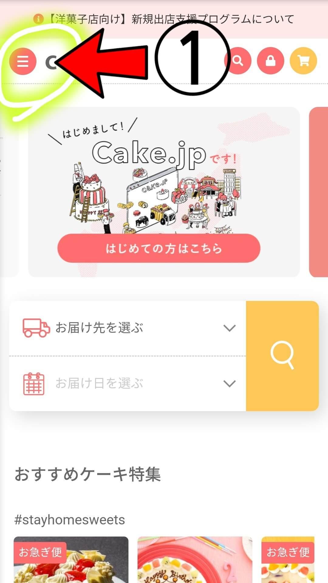 アレルギー対応のキャラクターケーキを選べる!