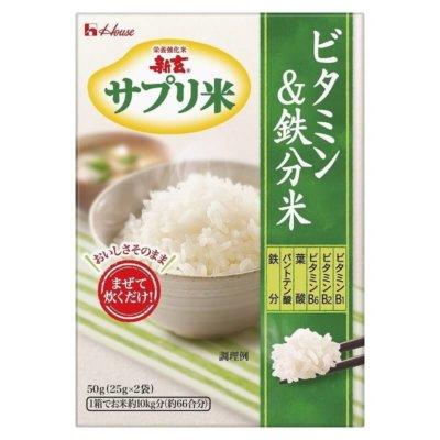 サプリ米ビタミン&鉄分