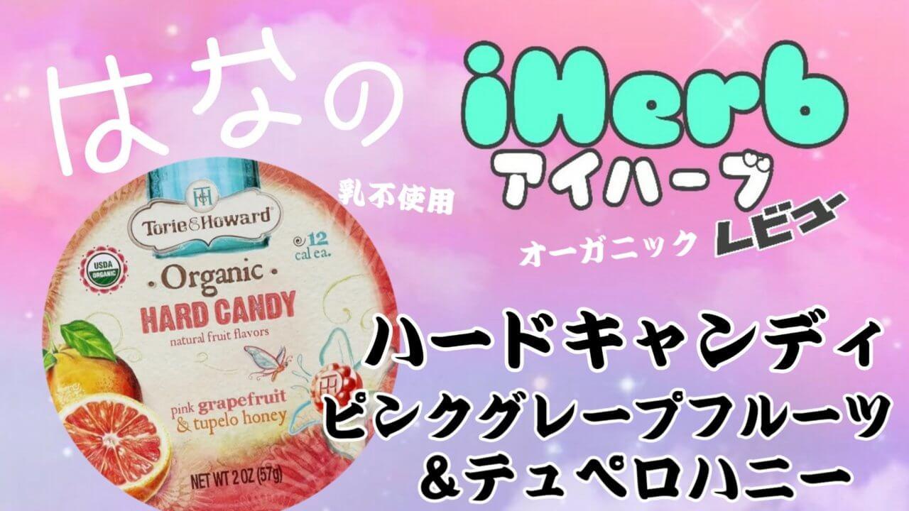 アイハーブおすすめお菓子オーガニックハードキャンディ