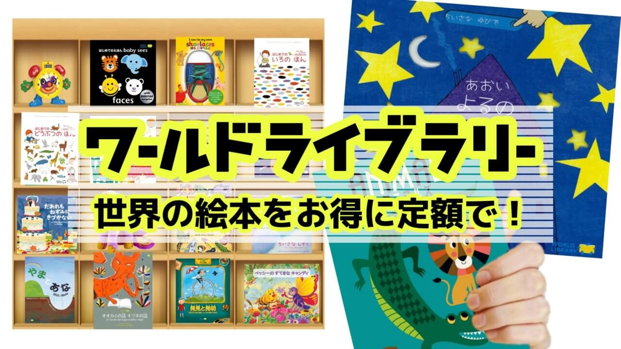 ワールドライブラリーパーソナル【定価より安い!】世界の絵本が届く