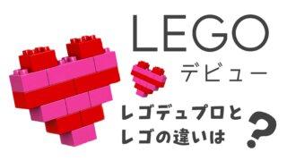 LEGOレゴデビュー!レゴとデュプロの違い