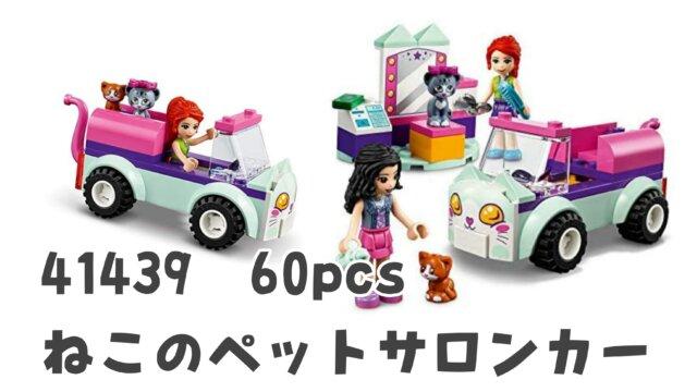 レゴ41439ねこのペットサロンカー
