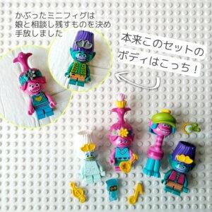 レゴ41255ミニフィグ