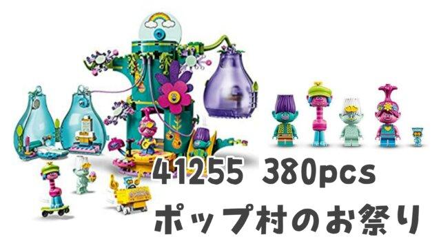 レゴ41255ポップ村のお祭り