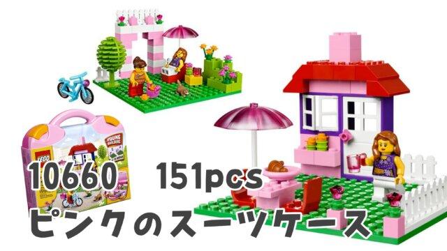 レゴ10660 ピンクのスーツケース