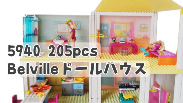 【ベルビル】LEGO5940 Belvilleドールハウス