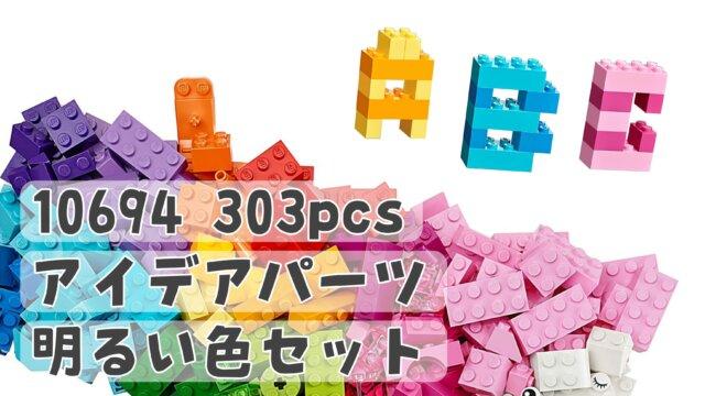レゴ10694アイデアパーツ明るい色セット【LEGOクラシック】
