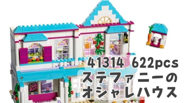 レゴ41314ステファニーのオシャレハウス【LEGOフレンズ】